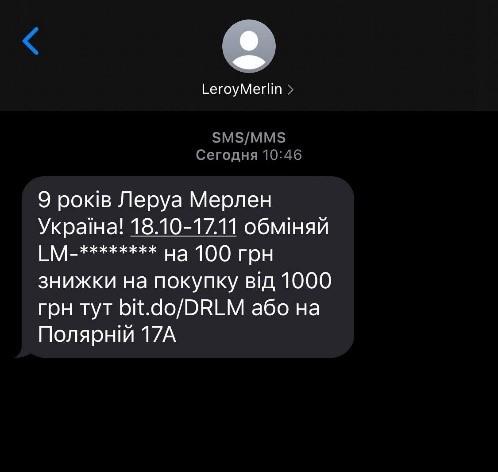 Правила акции - Купон 100 грн